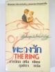 พะวงรัก (The Ring) / ดาเนียล สตีล / กุลธิดา