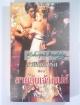 สายลับเจ้าเสน่ห์ : ชุดสายลับสืบรัก (Liars Club) #4 / เซเลสต์ แบรดลีย์ (Celeste Bradley) / พิชญา