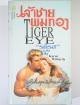 เจ้าชายผมทอง (Tiger Eye) / Karen Robards / รติรส สำเนา