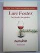 เกินห้ามใจรัก (Too Much Temptation) / Lori Foster / ปิยะฉัตร