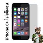 ฟิล์มกระจก iPhone 6+/6S+ XO แบบไม่เต็มจอ