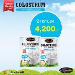 Colostrum 5000 mg 2 กระป๋อง