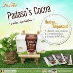 Padaso's Cocoa โกโก้ 3กล่องๆละ 150บาท