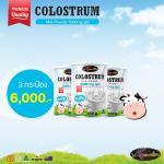 Colostrum 5000 mg 3 กระป๋อง