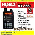 HIMAX VX-199 VHF136-174 MHz เครื่องปท. ประเภท2 สำหรับราชการ รัฐวิสาหกิจ