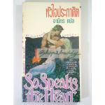หัวใจประกาศิต (So Speaks the Heart) / Johanna Lindsey (โจฮันน่า ลินด์ซี่ย์) / จามีกร