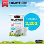 Colostrum 5000 mg 1 กระป๋อง