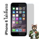 ฟิล์มกระจก iPhone 6/6S XO แบบไม่เต็มจอ