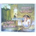 มนตราแวมไพร์ (After Midnight) + เล่ห์รักแวมไพร์ (The Vampire Who Loved Me) / เทเรซ่า เมดิรอส (Teresa Medeiros) / กัญชลิกา