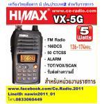 HIMAX VX-5G VHF136-174 MHz เครื่องปท. ประเภท2 สำหรับราชการ รัฐวิสาหกิจ