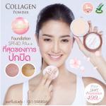 Collagen Powder เซท 10 ตลับละ 3,600บ. เฉลี่ย360บ.
