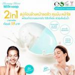 Milk Soap Blooming Bloom