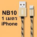 สายชาร์จ XO NB10 iPhone (1 เมตร) สีทอง