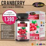 Canberry 50000mg 1 กระปุก