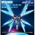 METAL BUILD Strike Freedom Gundam Wing of Light Effect Part Set