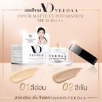 Veedaa Cover Matte UV Foundation SPF 50 PA+++ ครีมกันแดดวีด้า เบอร์1 สีอ่อน ส่งฟรี EMS
