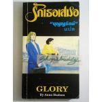 รักเธอเสมอ (Glory) / Anne Hudson / บุญญรัตน์