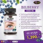 Bilberry 10000 mg 1 กระปุก