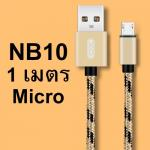 สายชาร์จ XO NB10 Micro (1 เมตร) สีทอง