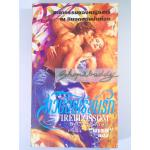 สาวน้อยเรียนรัก (Fireblossom) / Cynthia Wright (ซินเธีย ไรท์) / บารส