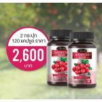 Canberry 50000mg 2 กระปุก