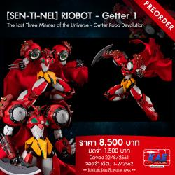 """Pre-Order"" RIOBOT Getter Robot Devolution: The Last 3 Minutes for Universe Getter-1"