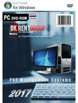 ระบบบริหารร้านค้าปลีก : สมาชิก POS SYSTEM
