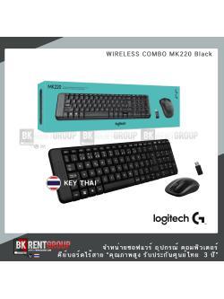 Logitech MK220 ชุดคีย์บอร์ดและเม้าส์ไร้สาย Wireless Combo [แป้นพิมพ์ภาษาไทย] ของแท้