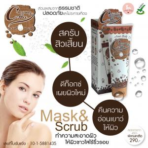 Creamy Coffee Mask&Scrub โฟมล้างหน้า มาร์ค สครับผิวหน้าในหลอดเดียว
