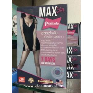Max Slim By JP แม็คสลิม สำหรับคนดื้อยา ลดยาก ลดเร็ว