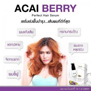 Acai Berry Hair Serum อาคาอิเบอร์รี่ แฮร์เซรั่ม