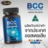 Auswelllife BCC ออสเวลไลฟ์ บีซีซี บำรุงสมองและหัวใจ