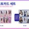 ของหน้าคอน TWICE 2ND TOUR 'TWICELAND ZONE 2 : Fantasy Park' -Photocard Set แบบ B สีม่วง