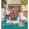 STRONGEST DELIVERYMAN O.S.T