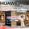 เคส huawei P9 plus วันพีช ภาพให้ความคมชัด มันวาว สีสดใส