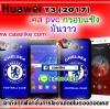 เคสเชลซี huawei y3-2017 กันกระแทก คุณภาพดี
