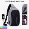 กระเป๋าสะพาย + ช่อง USB ราคา 350 บาท ปกติ 875 บาท