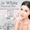Liv White Diamond Cream ลิฟ ไวท์ ไดมอนด์ ครีม