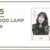 """ของหน้าคอน แทยอน TAEYEON SPECIAL LIVE """"The Magic of Christmas Time"""" - Mood lamp"""