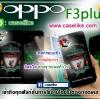 เคส oppo F3plus ภาพให้สีคอนแทรส สดใส ภาพคมชัด มันวาว แตกต่างจากเคสทั่วไป