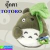 ตุ๊กตา Totoro ราคา 320 บาท ปกติ 960 บาท