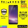 ฟิล์มกระจก Joolzz ViVo V7 Plus ความแข็ง 9H ราคา 180 บาท ปกติ 450 บาท