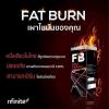 FB Fat burn เผาผลาญไขมันลดไขมันช่องท้องกระชับสัดส่วน สลายเซลลูไลท์