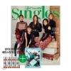 นิตยสาร Singles 2017.12