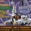 [P-Bandai] Super Mini Pla Beast Knight God King Brachion