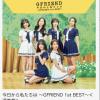 Gfriend - Kyou Kara Watashitachi Ha -Gfriend 1st Best- แบบ C ver cd