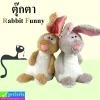 ตุ๊กตา Rabbit Funny ราคา 470 บาท ปกติ 1,410 บาท
