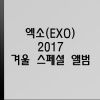 EXO - 2017 Winter Special Album + โปสเตอร์ พร้อมกระบอกโปสเตอร์