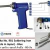 หัวแร้งบัดกรี ด้ามปืน 2 ระบบ HAKKO Soldering Iron รุ่น No.981 ของแท้ (Made in Japan) กำลัง 20W/130W (มีปุ่มเพิ่มความร้อน)