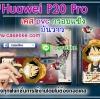 เคส Huawei P20 Pro วันพีช มันวาว สีสดใส กันกระแทก คุณภาพดี